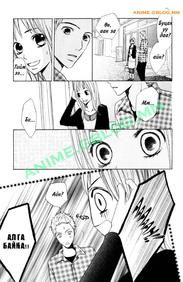 Japan Manga Translation - Kami ga Suki - 1 - Confession - 41